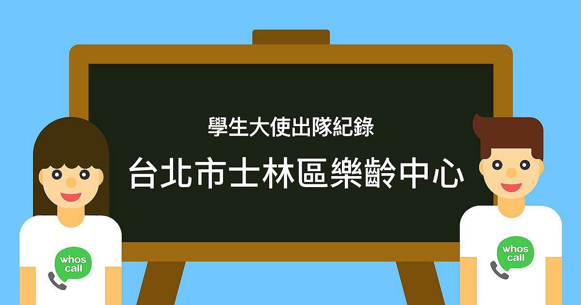 〈出隊心得〉08/30台北市士林區樂齡中心