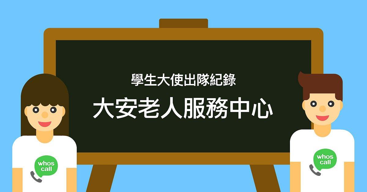 〈出隊心得〉05/27大安老人服務中心