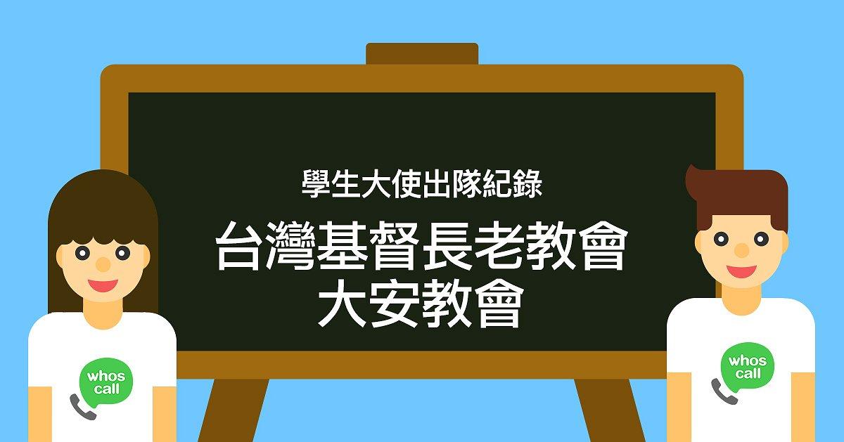〈出隊心得〉05/12、05/13台北市大安教會