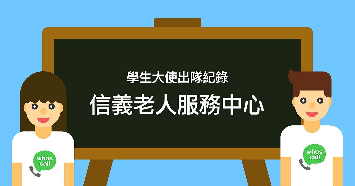 〈出隊心得〉05/27台北市信義老人服務中心