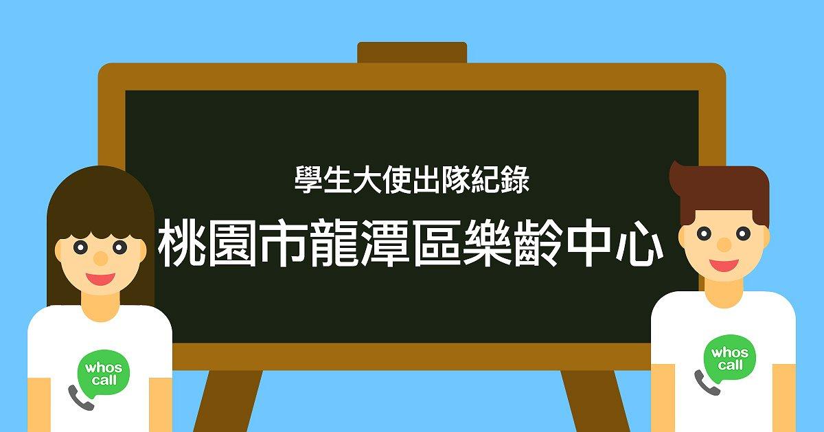 〈出隊心得〉05/06桃園市龍潭區樂齡中心