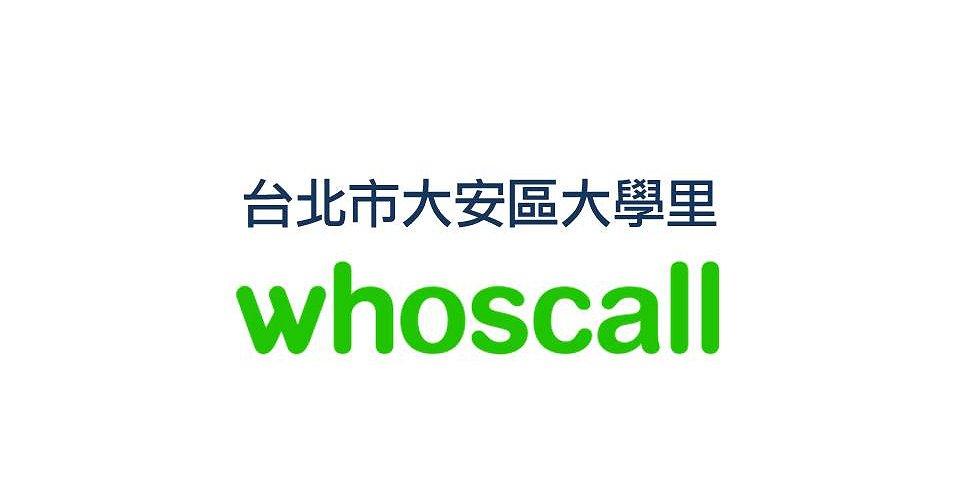 【出隊預告】10/02 台北市大安區大學里