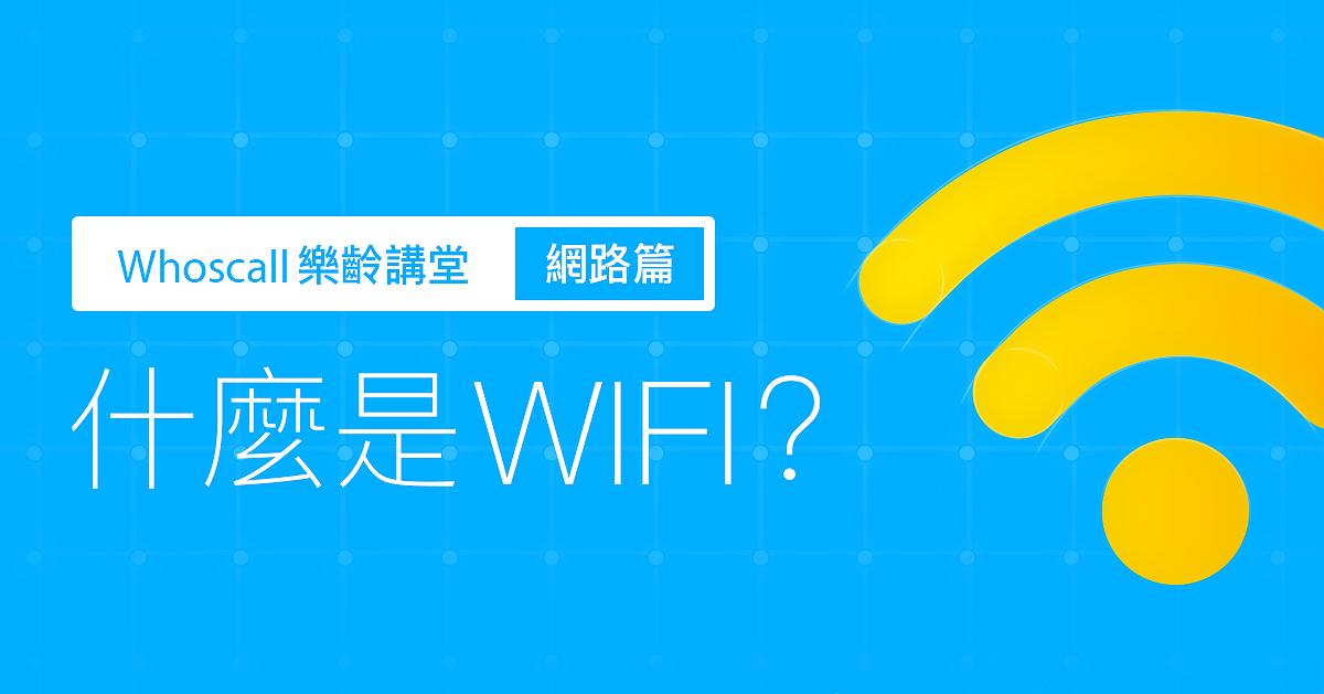 〈樂齡講堂〉網路篇一什麼是Wi-Fi?