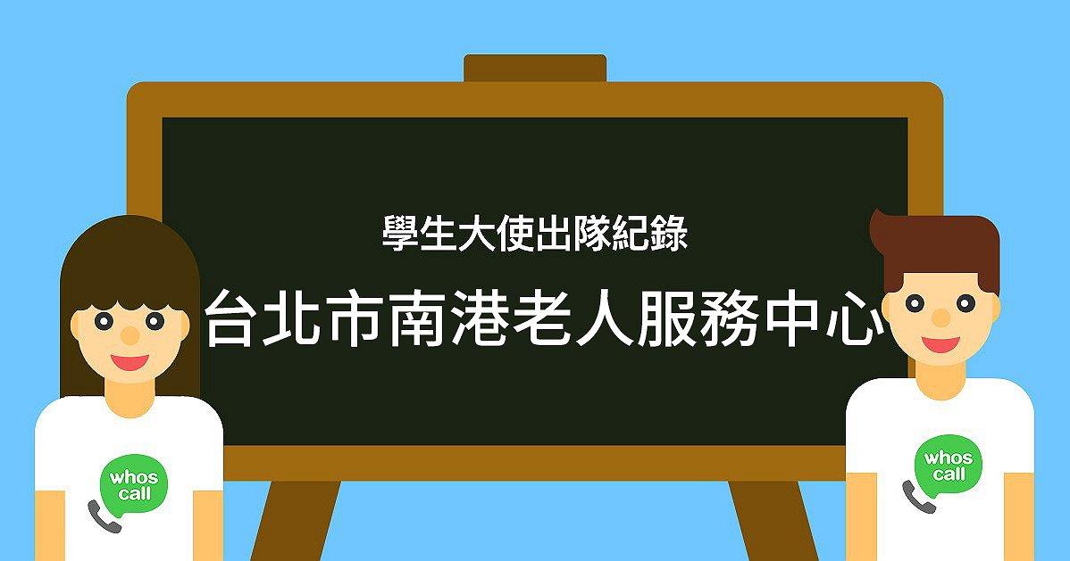 〈出隊心得〉09/23 台北市南港老人服務中心