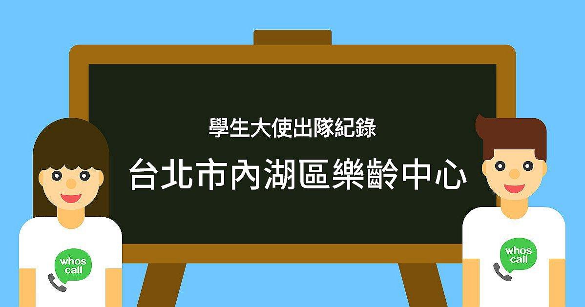 〈出隊心得〉09/20 台北市內湖樂齡中心