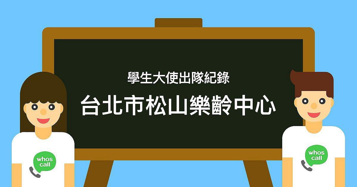 〈出隊心得〉08/19台北市松山樂齡中心
