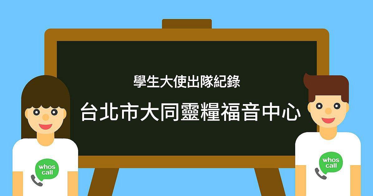 〈出隊心得〉09/01台北市大同靈糧福音中心