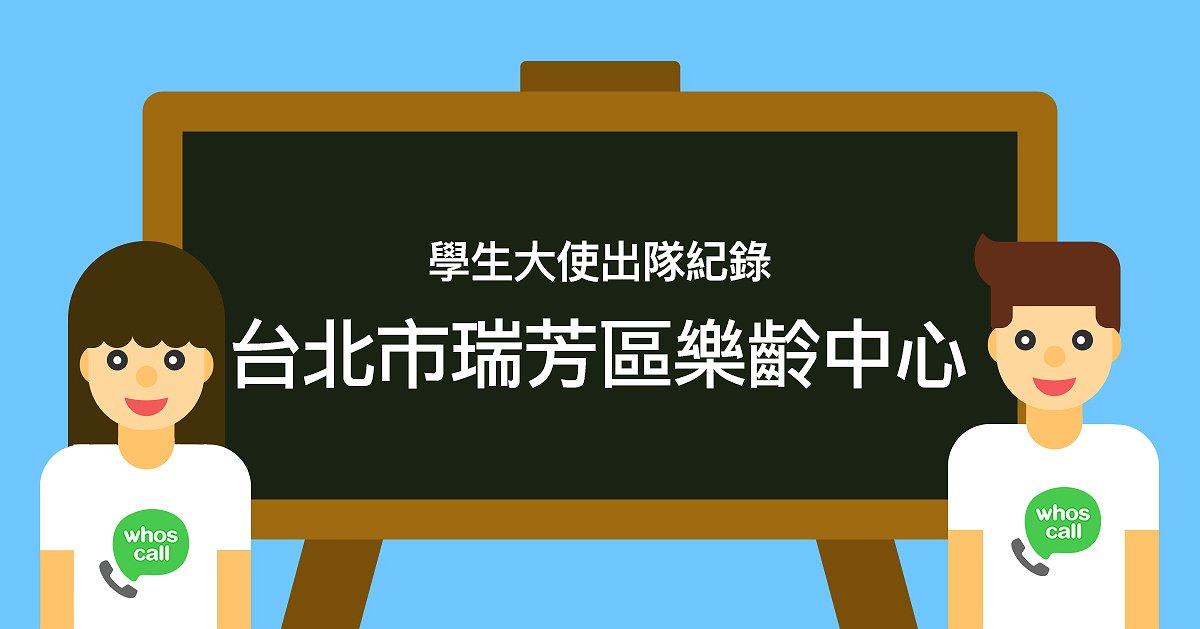 〈出隊心得〉04/01台北市瑞芳區樂齡中心