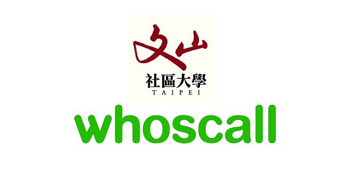 【出隊預告】08/26 台北市文山社區大學